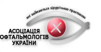 Асоцiацiя офтальмологiв Украiни